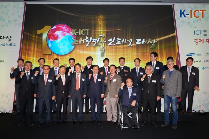 대한민국 인터넷 대상 수상 단체 사진