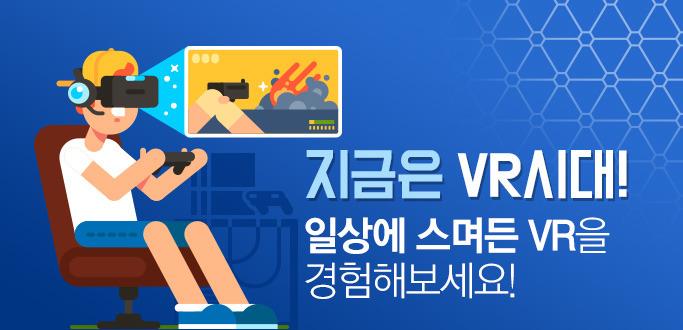 지금은 VR시대! 일상에 스며든 VR을 경험해보세요!