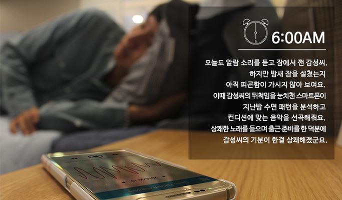 감성 ICT 예시 사진 1