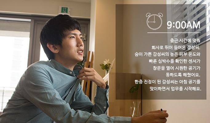 감성 ICT 예시 사진 3