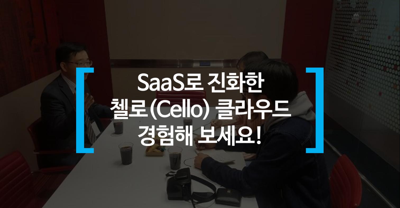 SaaS로 진화한 첼로(Cello) 클라우드 경험해 보세요!