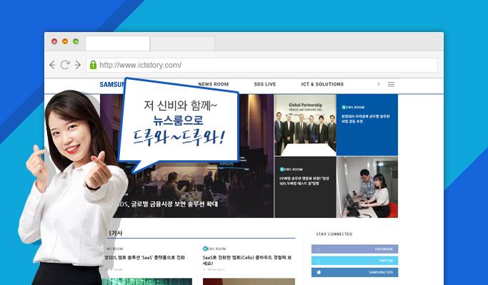 삼성SDS 뉴스룸 이미지 1