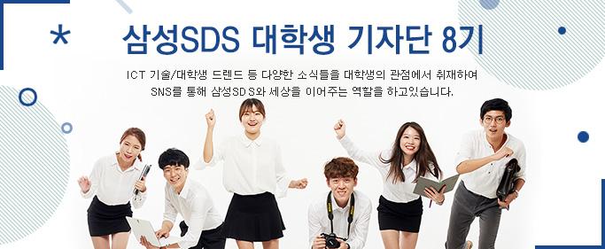삼성SDS 대학생 기자단 8기 단체사진