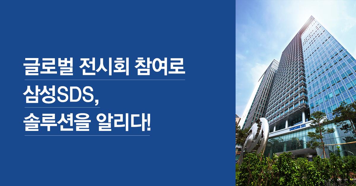 글로벌 전시회 참여로 삼성SDS 솔루션을 알리다