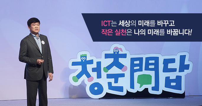 """ICT는 세상의 미래를 바꾸고 작은 실천은 나의 미래를 바꿉니다!"""
