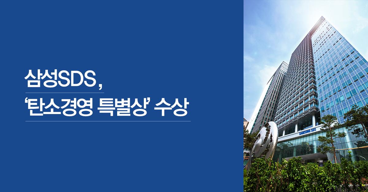 삼성SDS, '탄소경영 특별상' 수상
