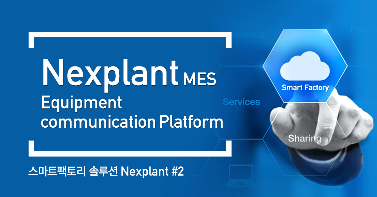Nexplant MES Equipment Communication Platform