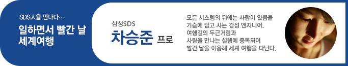 삼성SDS 차승준 프로