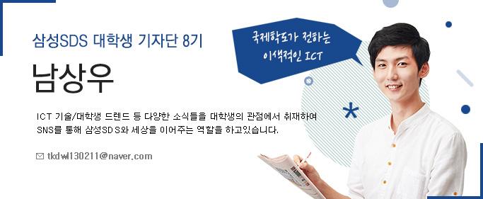 삼성SDS 대학생 기자단 8기 남상우