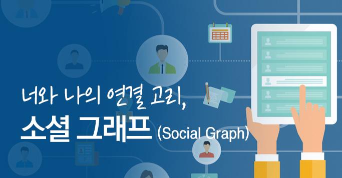 너와 나의 연결 고리, 소셜 그래프(Social Graph)