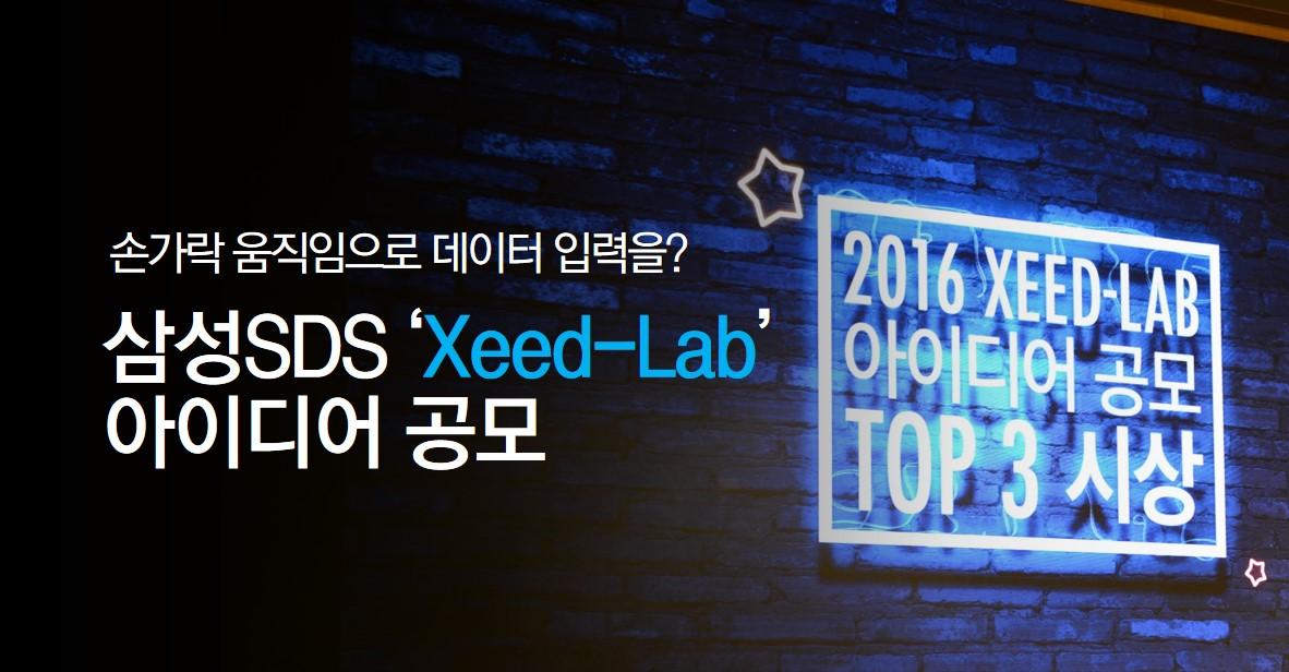 삼성SDS 'Xeed-Lab' 아이디어 공모