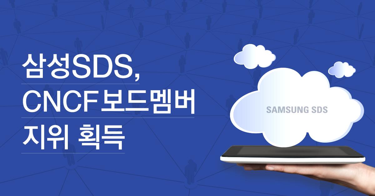 삼성SDS, CNCF 보드멤버 지위 획득