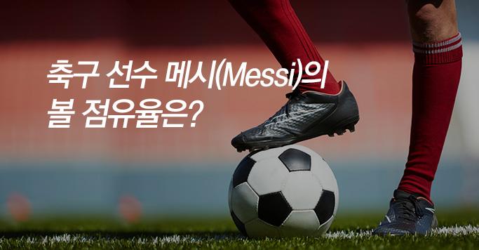 축구 선수 메시(Messi)의 볼 점유율은?