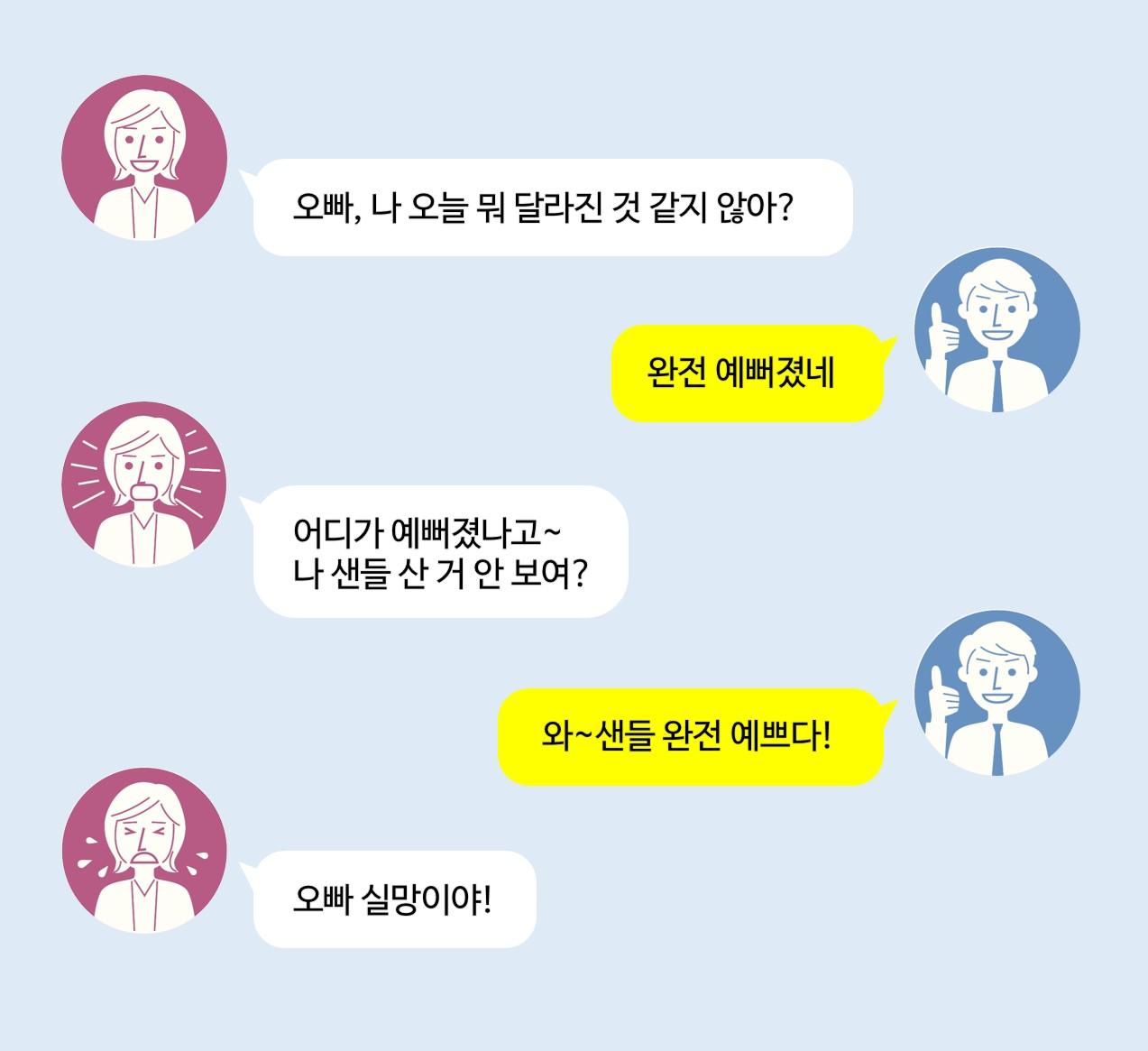 남녀 대화