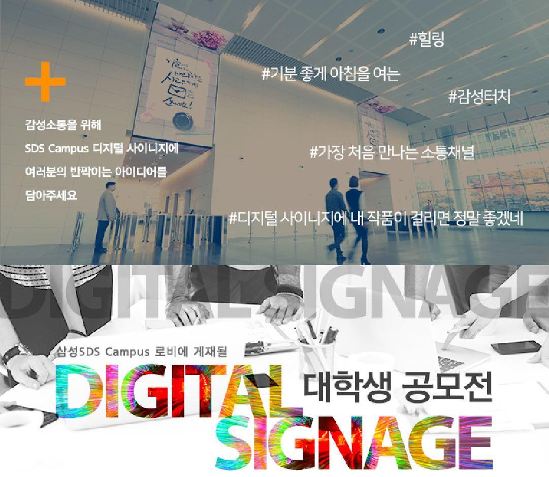 삼성SDS 디지털사이니지 공모전