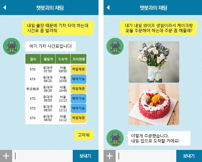 기차 시간표를 알려주는 챗봇(좌) / 꽃과 케이크랑 주문해주는 챗봇(우)