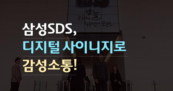 삼성SDS, 디지털 사이니지로 감성소통!