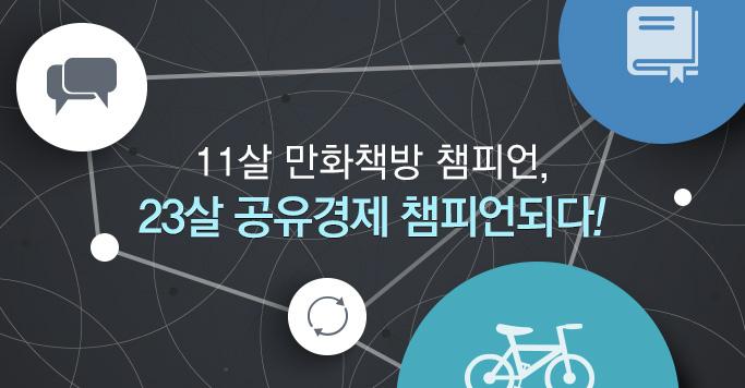 11살 만화책방 챔피언, 23살 공유경제 챔피언되다!