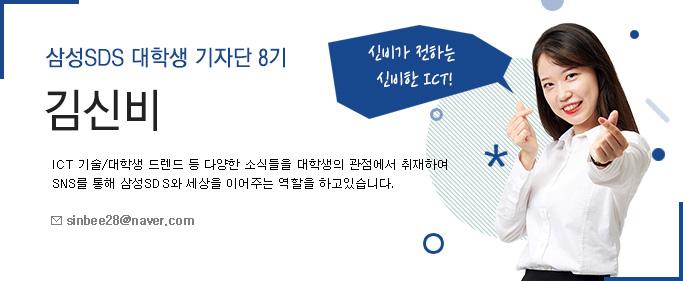 삼성SDS 대학생 기자단 8기 김신비