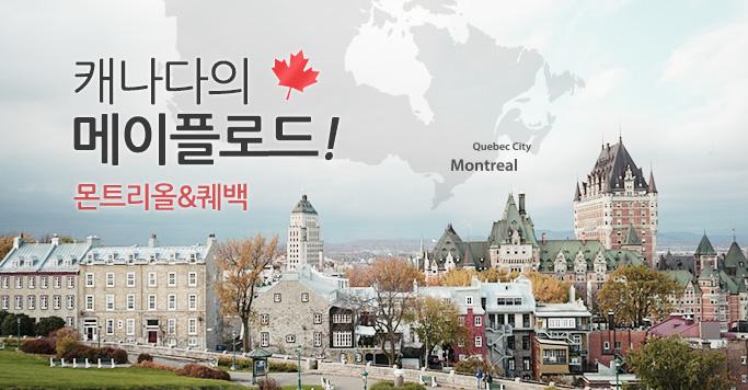 캐나다의 메이플로드! 몬트리올&퀘백