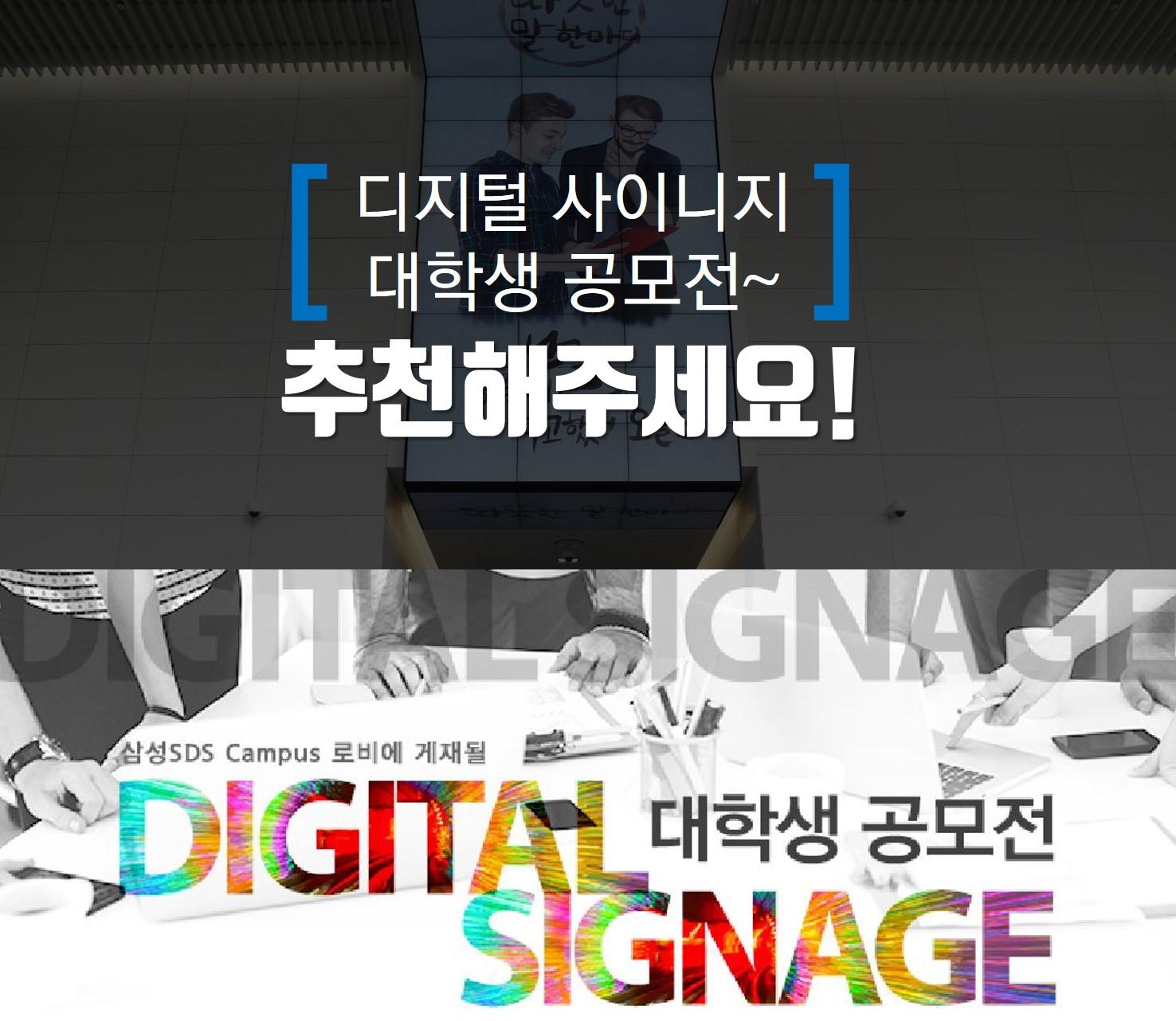 [작품접수 임박] 디지털 사이니지 대학생 공모전~ 추천해주세요!