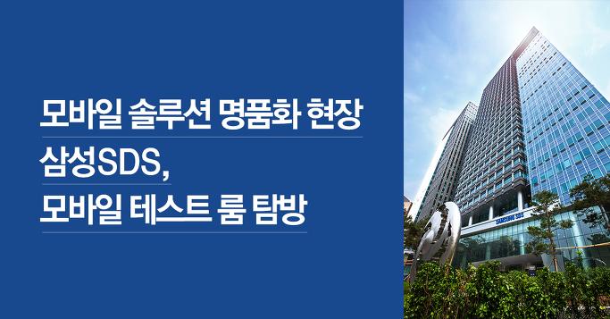 """모바일 솔루션 명품화 현장 """"삼성SDS 모바일 테스트 룸""""탐방"""
