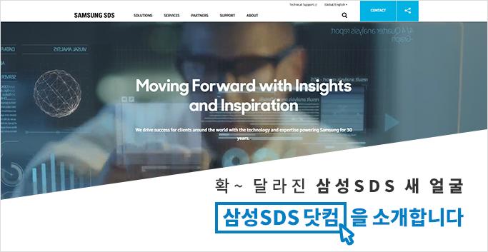 확~ 달라진 삼성SDS 새 얼굴, <삼성SDS 닷컴>을 소개합니다.