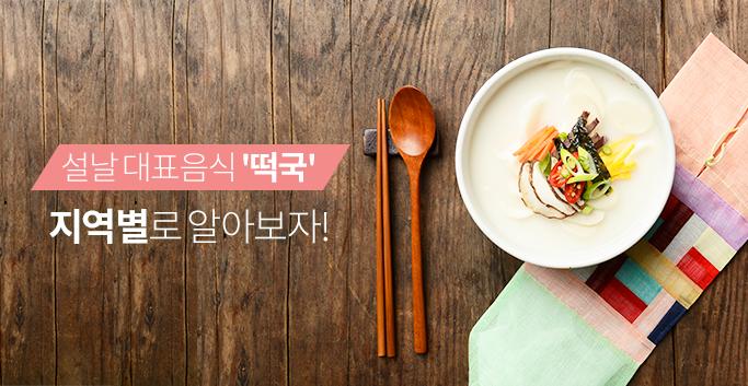 설날 대표음식 '떡국', 지역별로 알아보자!