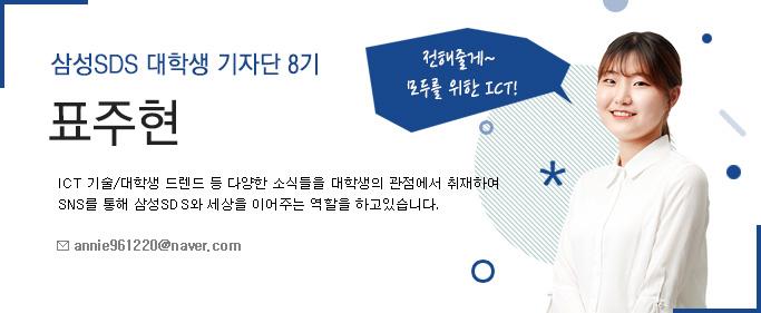 삼성SDS 대학생 기자단 8기 표주현