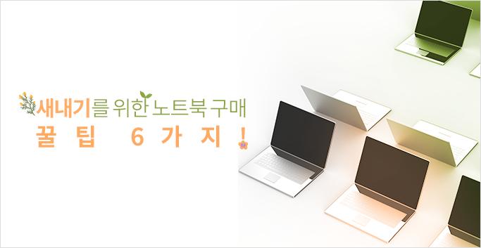 새내기를 위한 노트북 구매 꿀팁 6가지!