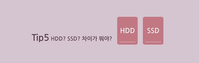 HDD? SDD? 차이가뭐야?