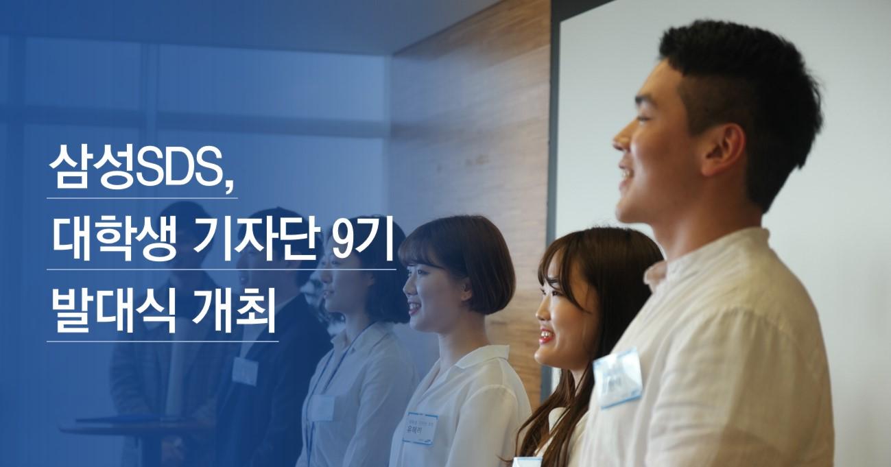 삼성SDS, 대학생 기자단 9기 발대식 개최
