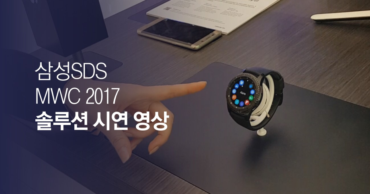 삼성SDS MWC 2017 솔루션 시연 영상