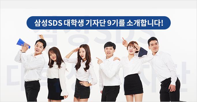 삼성SDS 대학생 기자단 9기를 소개합니다.