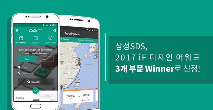 2017 iF 디자인 어워드 3개 부문 Winner로 선정!