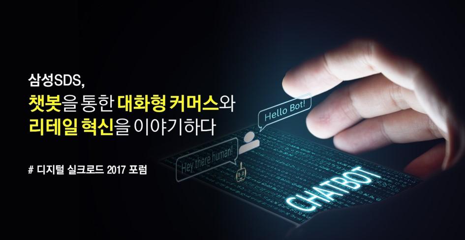 삼성SDS, '챗봇을 통한 대화형 커머스와 리테일 혁신'을 이야기하다
