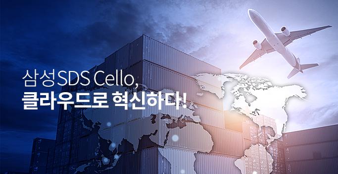 삼성SDS Cello, 클라우드로 혁신하다!
