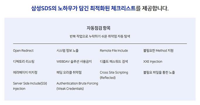 삼성SDS의 노하우가 담긴 최적화된 체크리스트를 제공합니다.