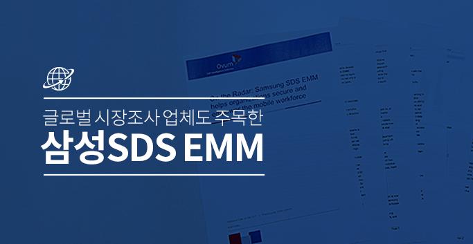 글로벌 시장조사 업체도 주목한 삼성SDS EMM