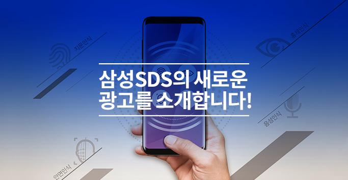 삼성SDS의 새로운 광고를 소개합니다!