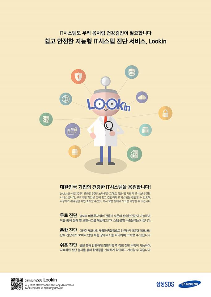 삼성SDS 광고2-Lookin