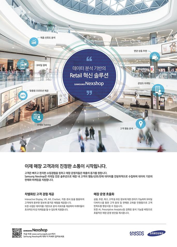 삼성SDS 광고3-Nexshop