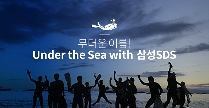 무더운 여름! Under the Sea with 삼성SDS