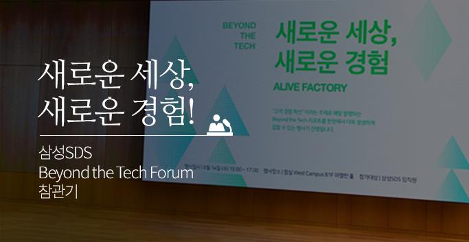 새로운 세상, 새로운 경험! 삼성SDS Beyond the Tech Forum 참관기