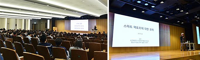 '스마트 팩토리에 대한 오해'를 주제로 발표 중인 UNIST대학 김은 교수