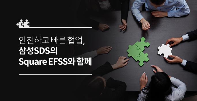 안전하고 빠른 협업, 삼성SDS의 Square EFSS와 함께