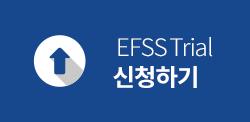 EFSS Trial 신청하기 버튼