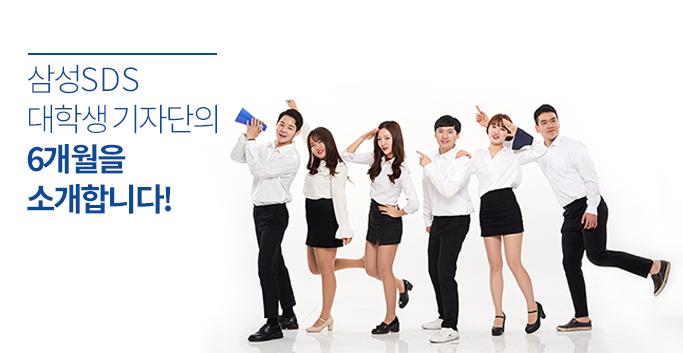 삼성SDS 대학생 기자단의 6개월을 소개합니다!