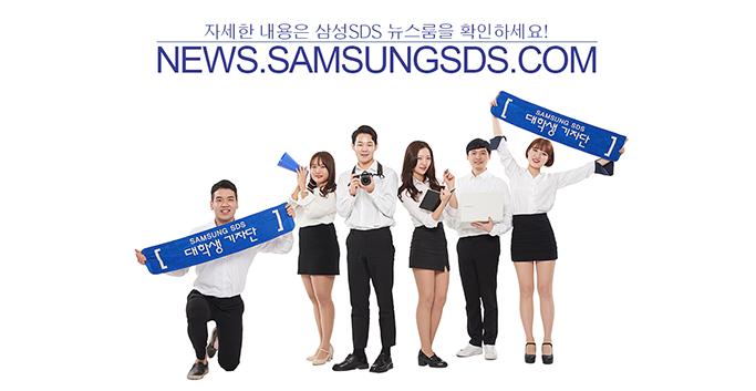 삼성SDS대학생기자단9기