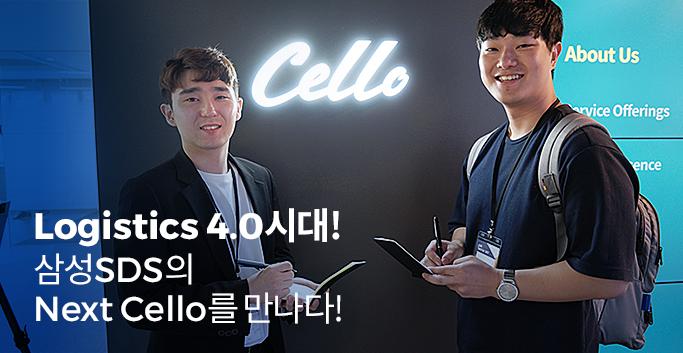 Logistics 4.0시대! 삼성SDS의 Next Cello를 만나다!